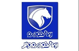 مشاهده محصولات ایران خودرو دیزل