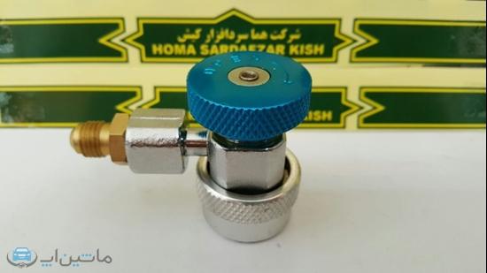 تصویر از تبدیل شارژ گاز 1234 آبی چینی