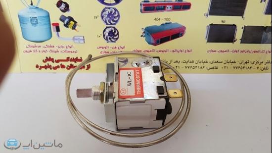 تصویر از ترموستات مکانیکی ولوم دار اصلی